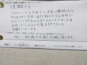 東京都T.A.様の感想